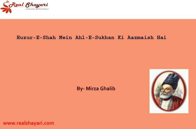 Huzur-E-Shah Mein Ahl-E-Sukhan Ki Aazmaish Hai