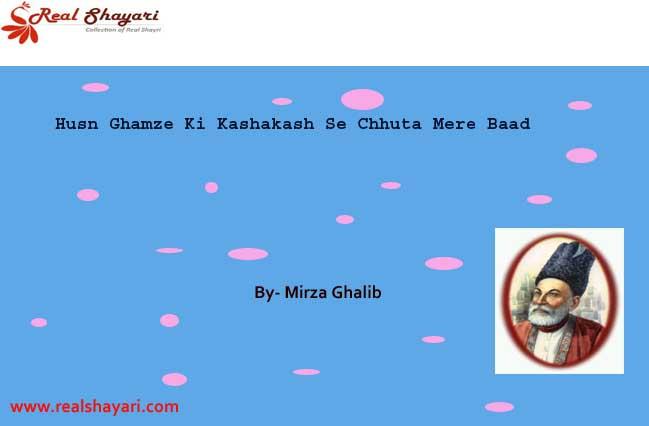 Husn Ghamze Ki Kashakash Se Chhuta Mere Baad