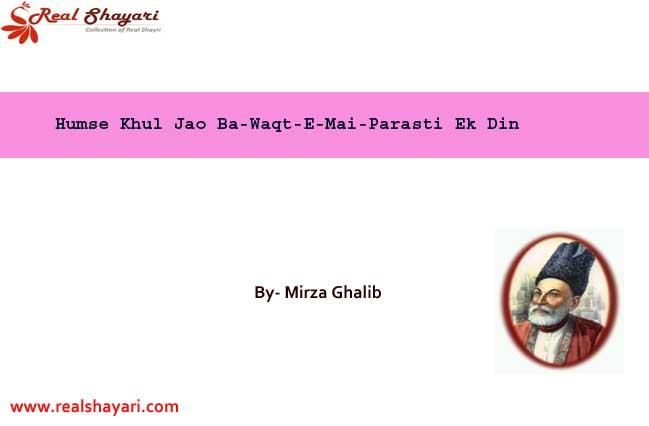 Humse Khul Jao Ba-Waqt-E-Mai-Parasti Ek Din