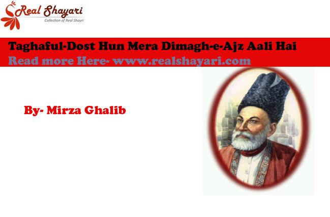 gajal of Mirza Ghalib