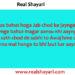 Real Shayari