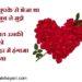 RoseDay Shayari