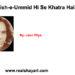 Aish-e-Ummid Hi Se Khatra Hai