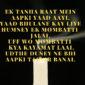 Ek Tanha Raat Mein