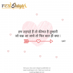#realshayari